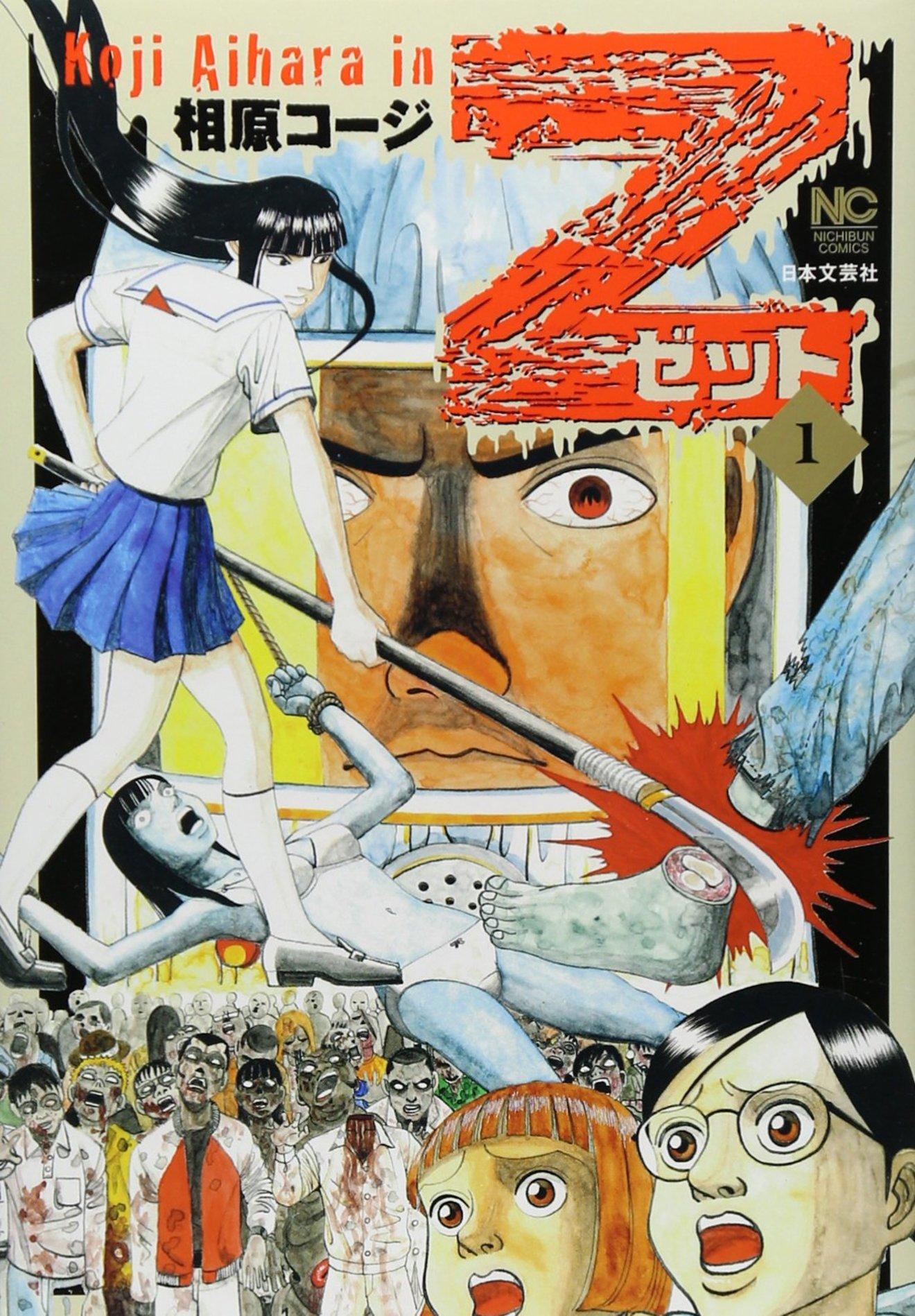 相原コージのおすすめ漫画5選!ギャグ漫画の重鎮が描くシュールな世界!