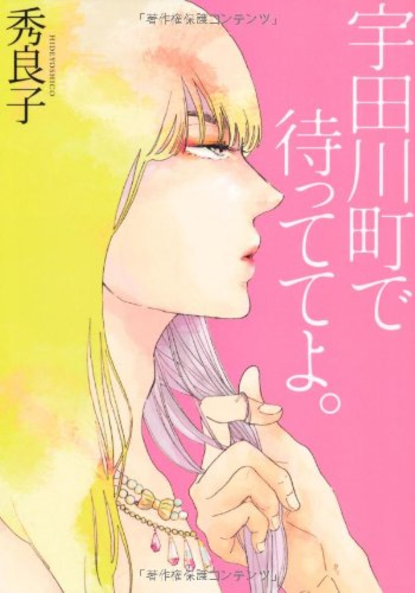 秀良子のおすすめ漫画ランキングベスト5!絶妙な空気感が良い
