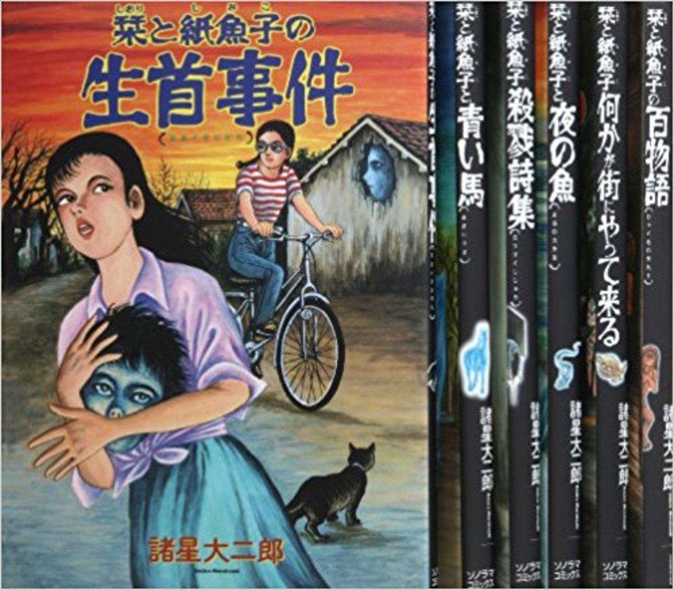 諸星大二郎のおすすめ漫画ランキングベスト5!『西遊妖猿伝』以外の名作!