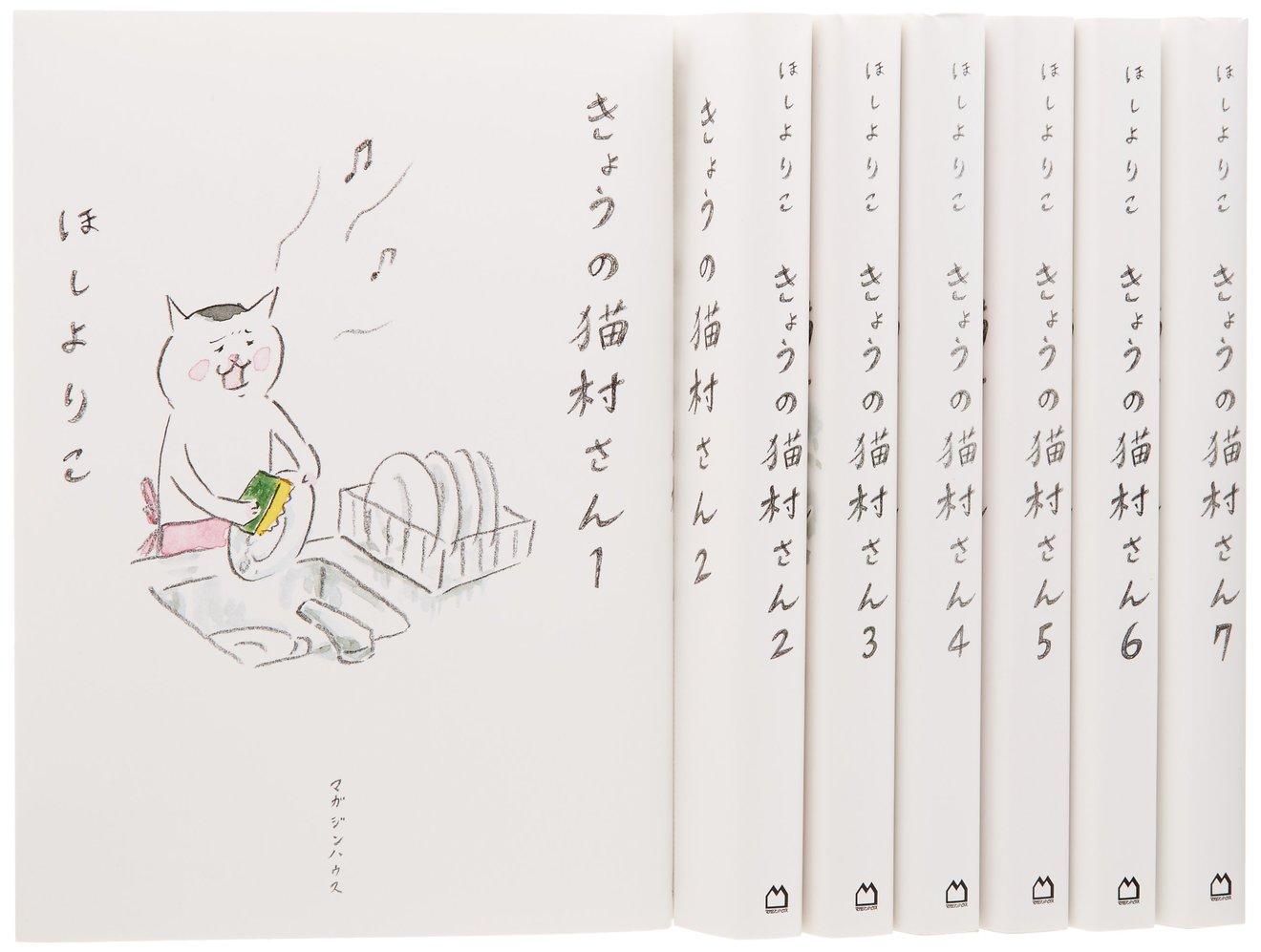 ほしよりこ漫画おすすめランキングベスト5!『きょうの猫村さん』作者!