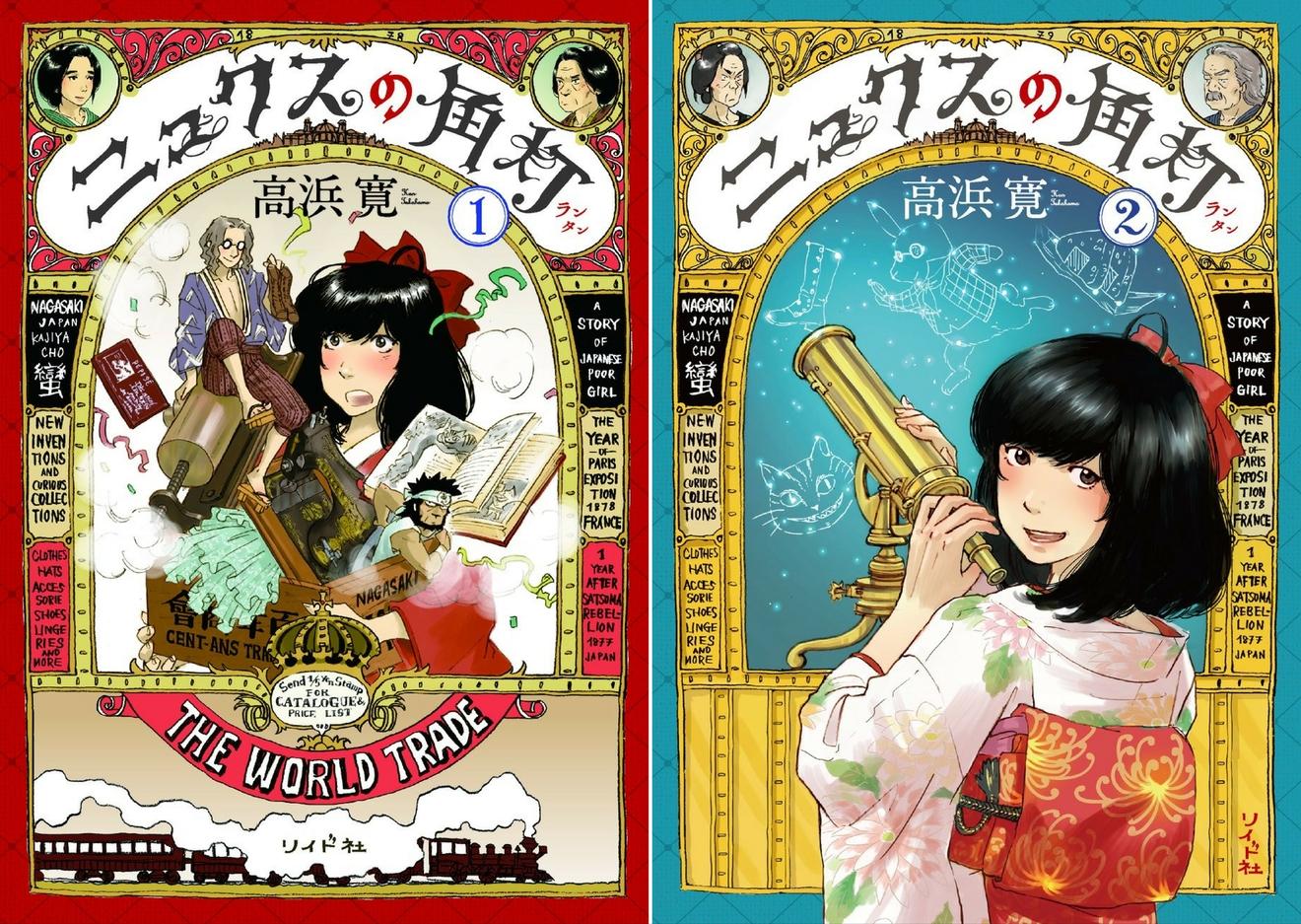 高浜寛のおすすめ漫画ランキングベスト5!海外でも評価されるオトナ漫画