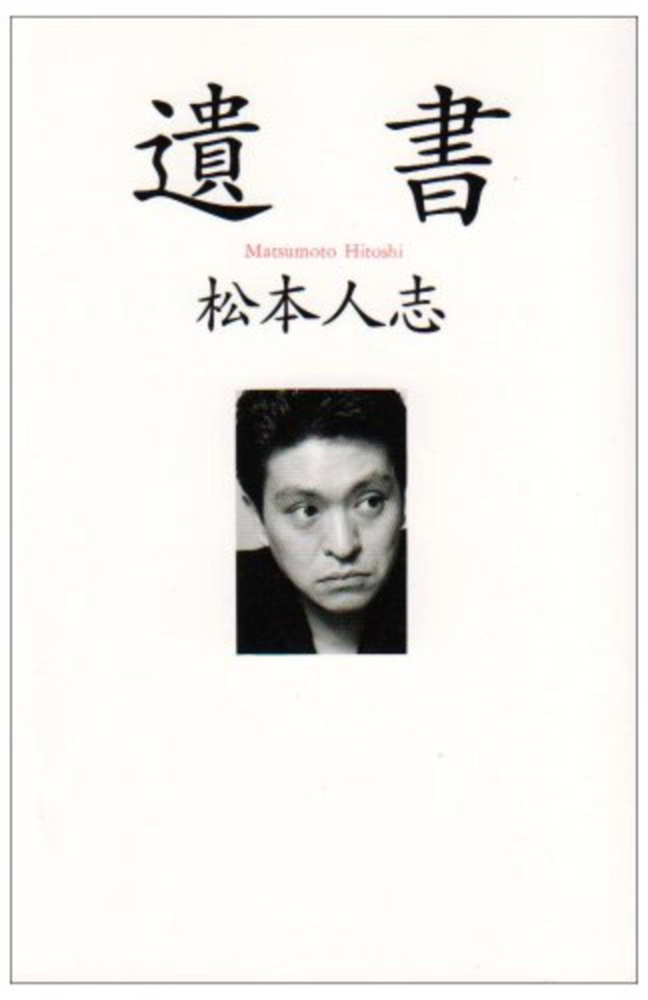 松本人志おすすめ本5選!230万部のベストセラー『遺書』!