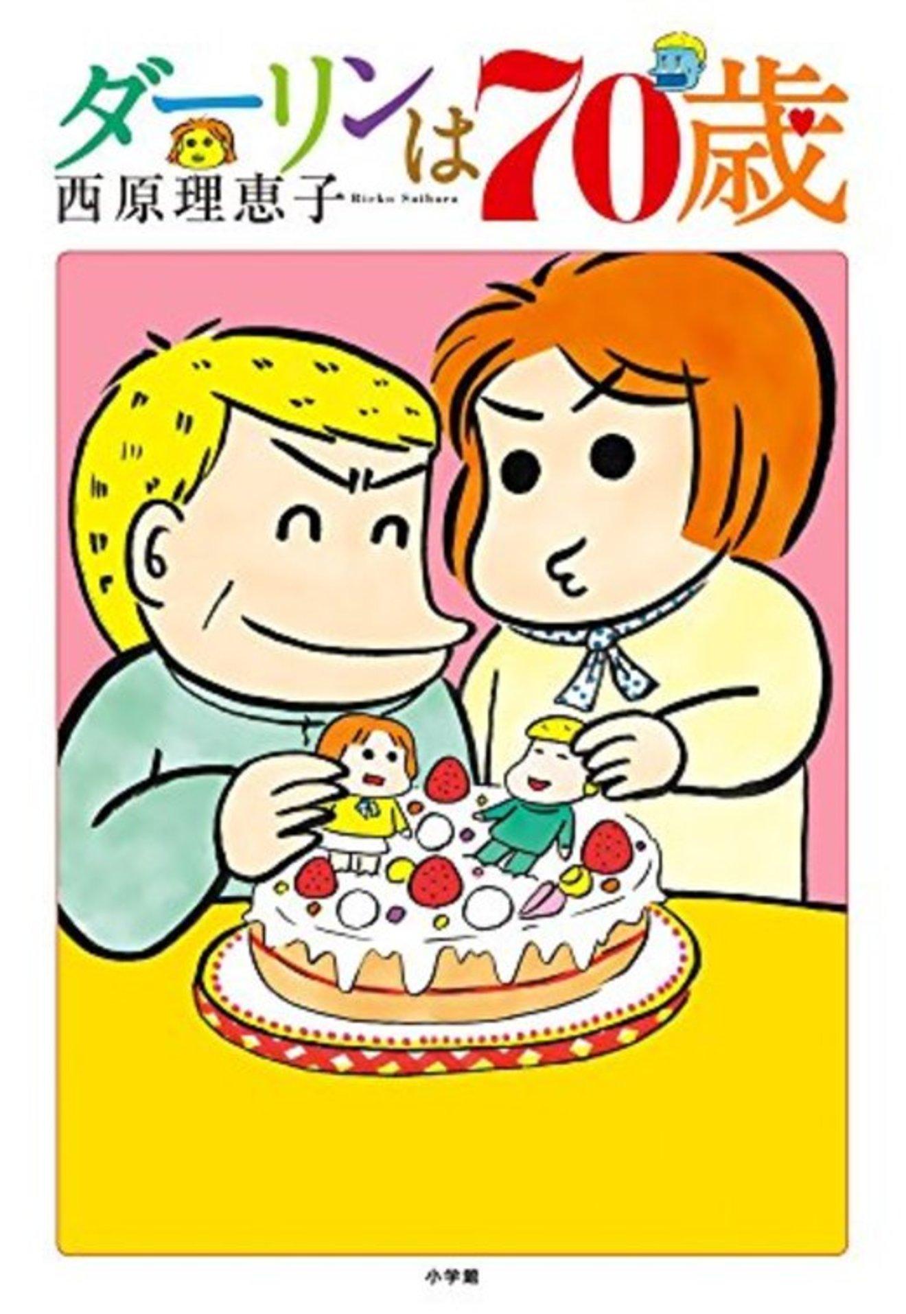 西原×高須の高齢恋愛漫画『ダーリンは70歳、71歳』人気の秘訣をネタバレ