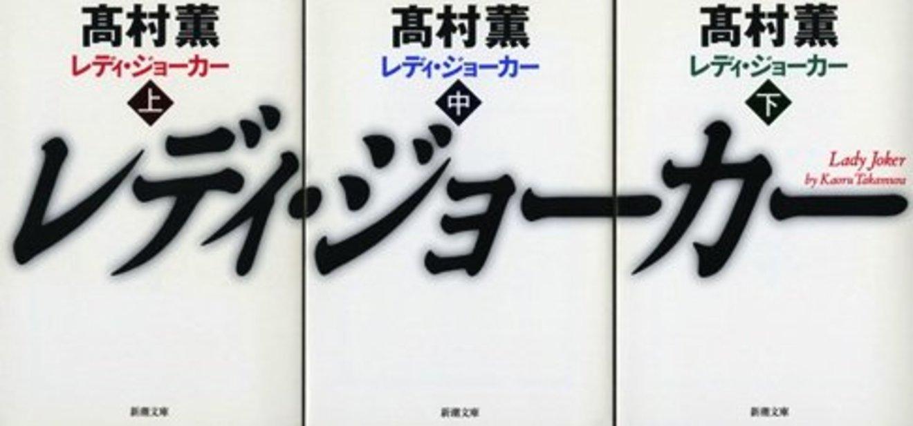 高村薫のおすすめ作品6選!社会派サスペンス小説に読む手が止まらなくなる!