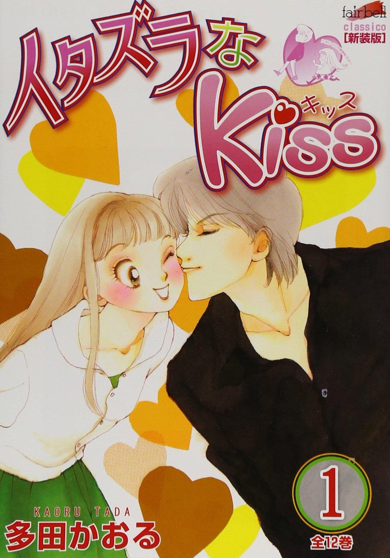 多田かおるのおすすめ漫画ランキングベスト5!『イタキス』の作者