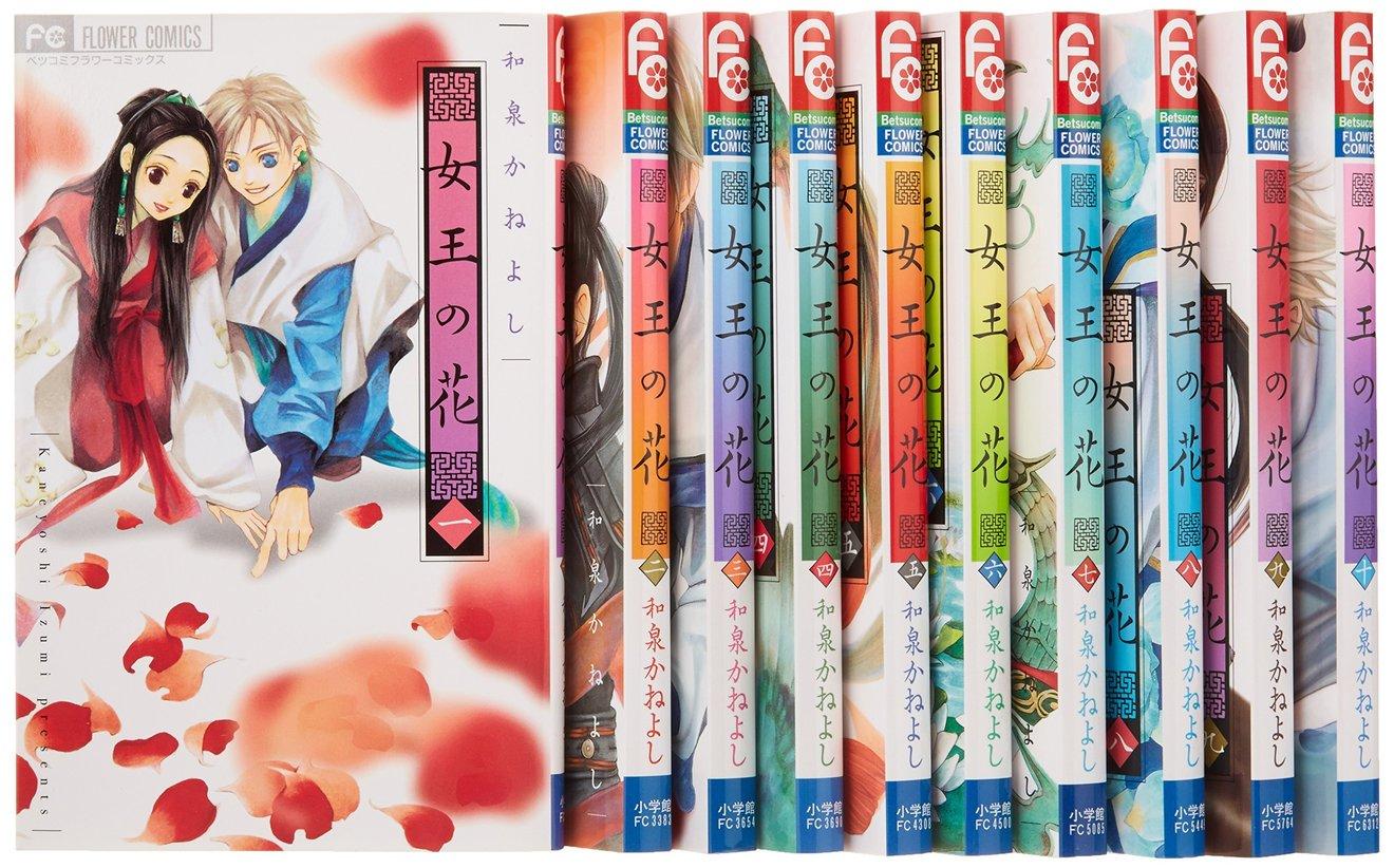 和泉かねよしのおすすめ漫画ランキングベスト4!傑作『女王の花』作者