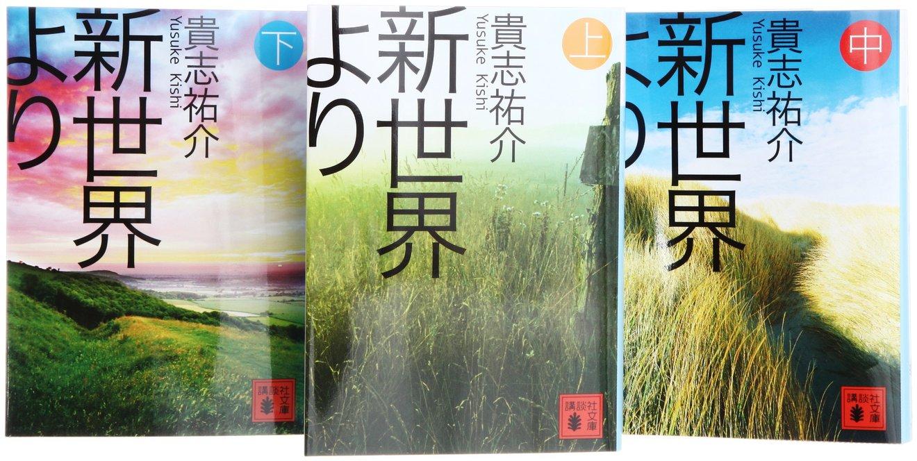 文庫化された本屋大賞ノミネート小説おすすめ20選!