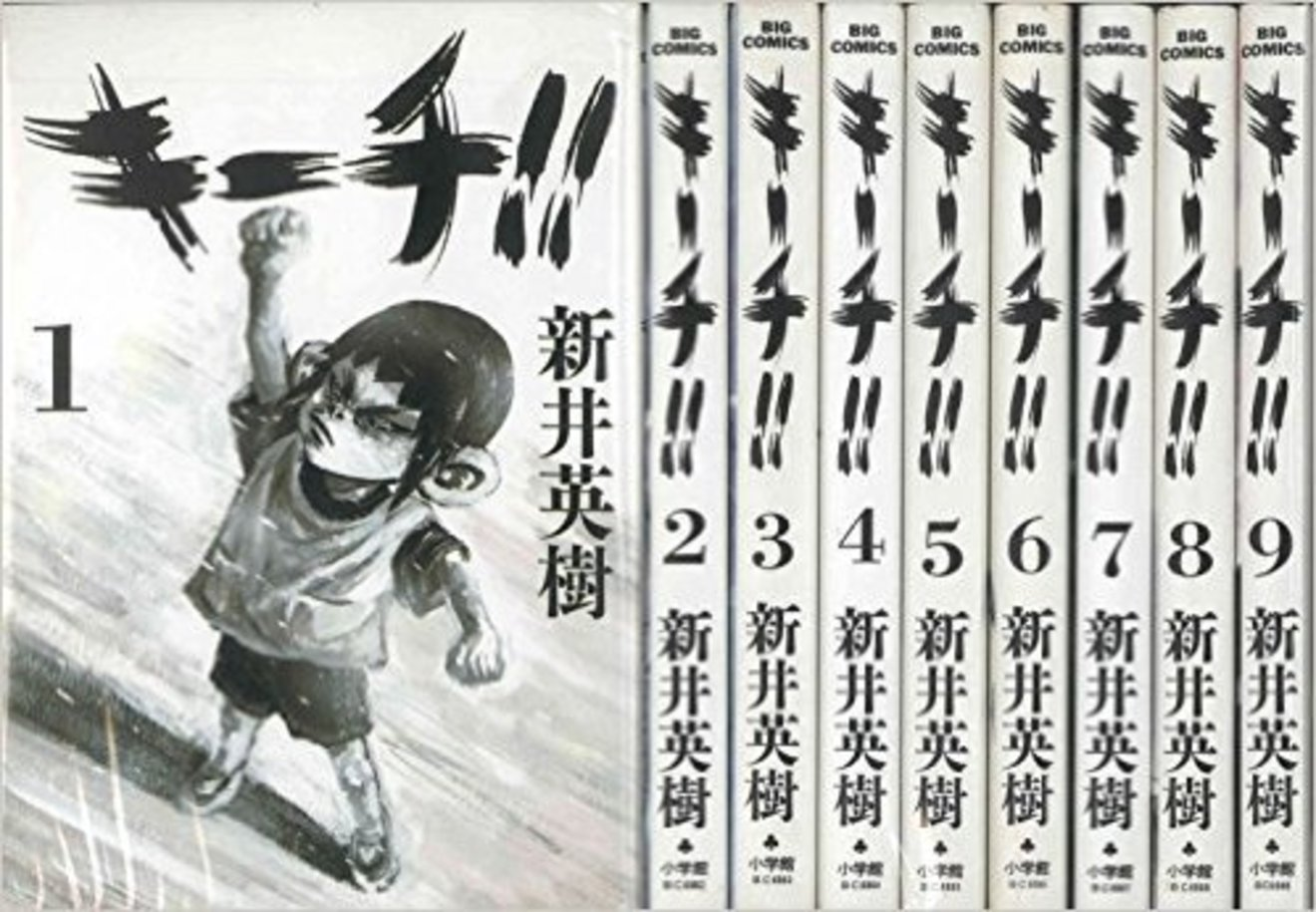 漫画『キーチ!!』が無料で読める!あらすじでわかる面白さをネタバレ紹介!