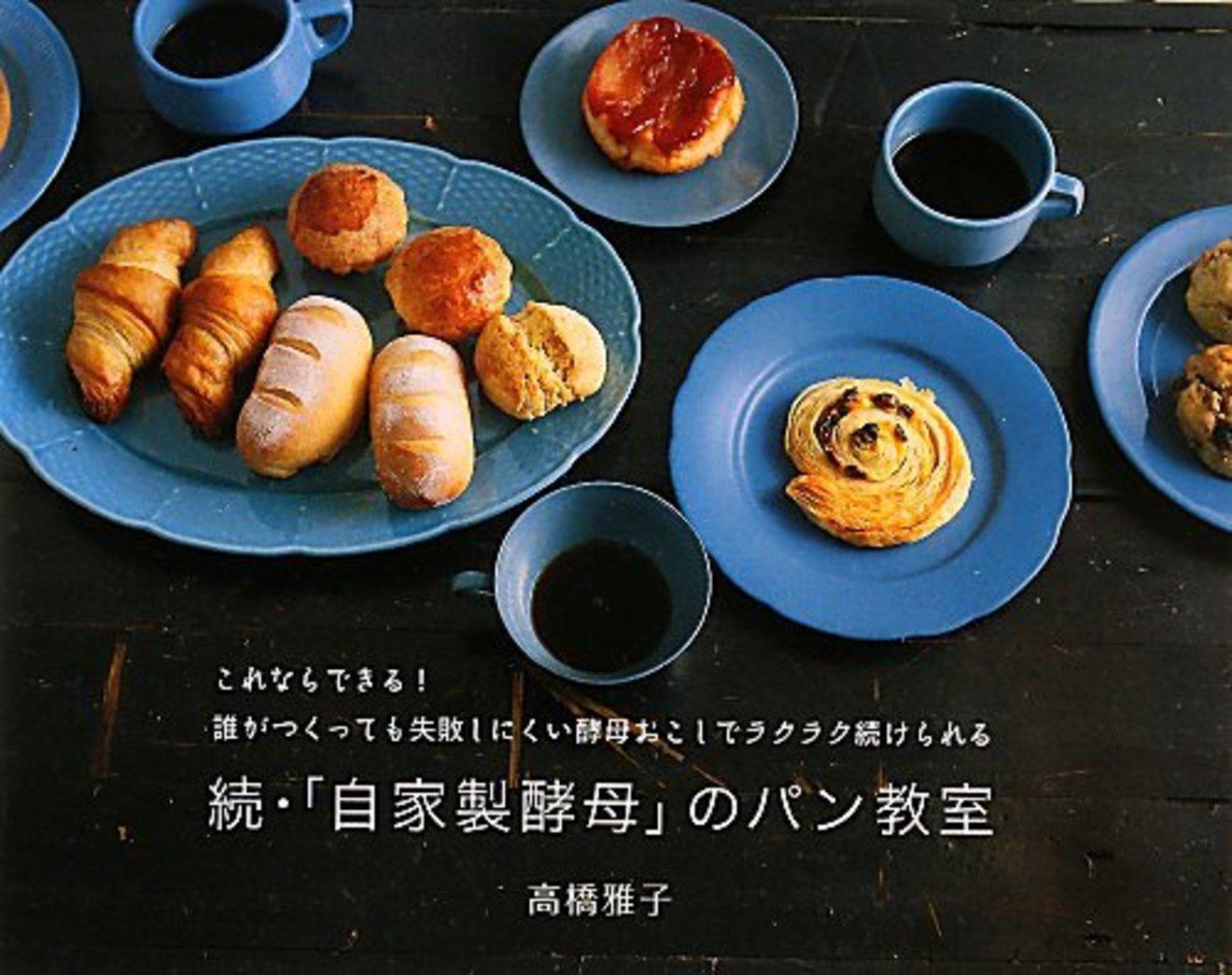 簡単!パンの作り方が基本からわかるレシピ本おすすめ5選