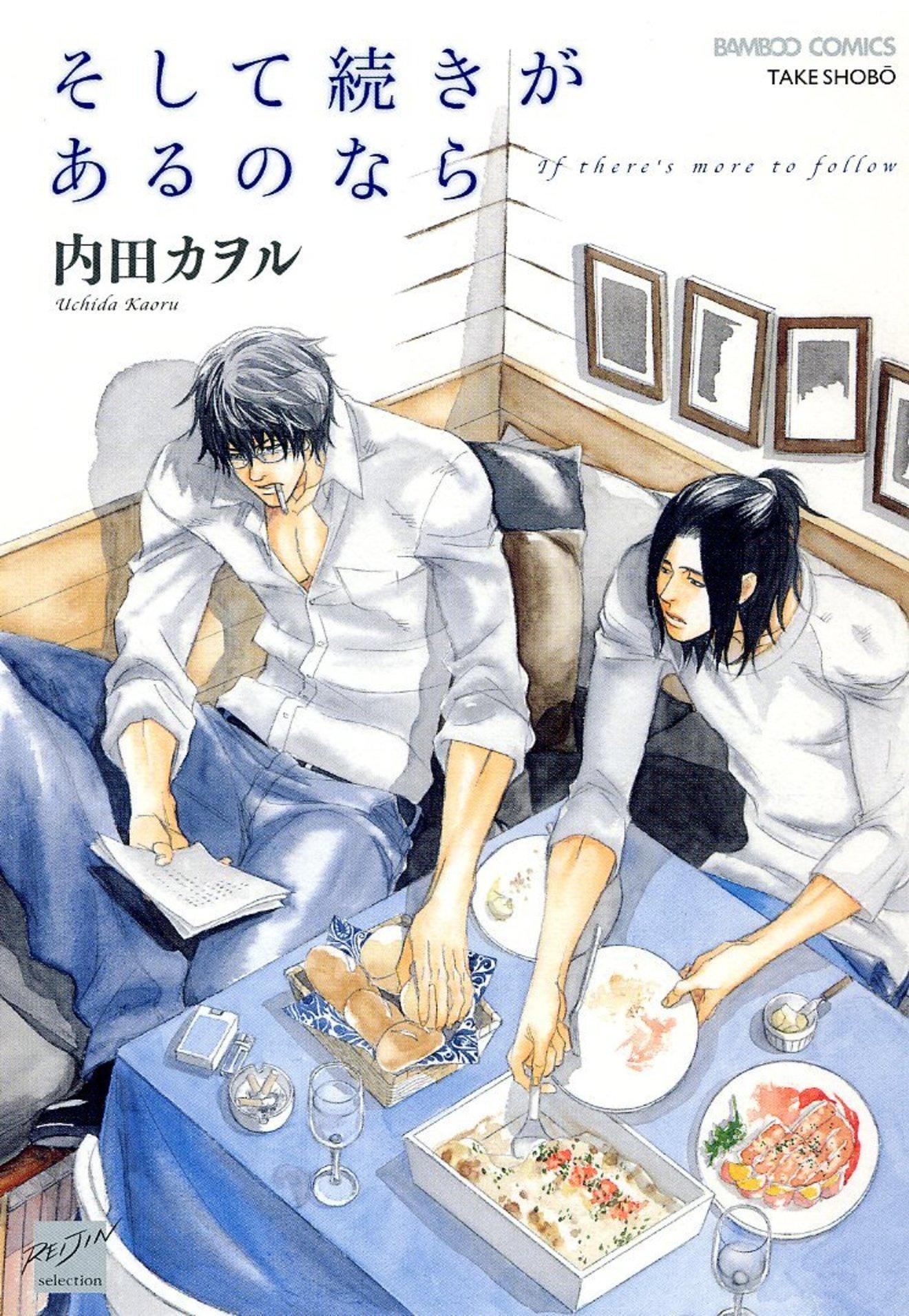 内田カヲルのおすすめBL漫画ランキングベスト5!