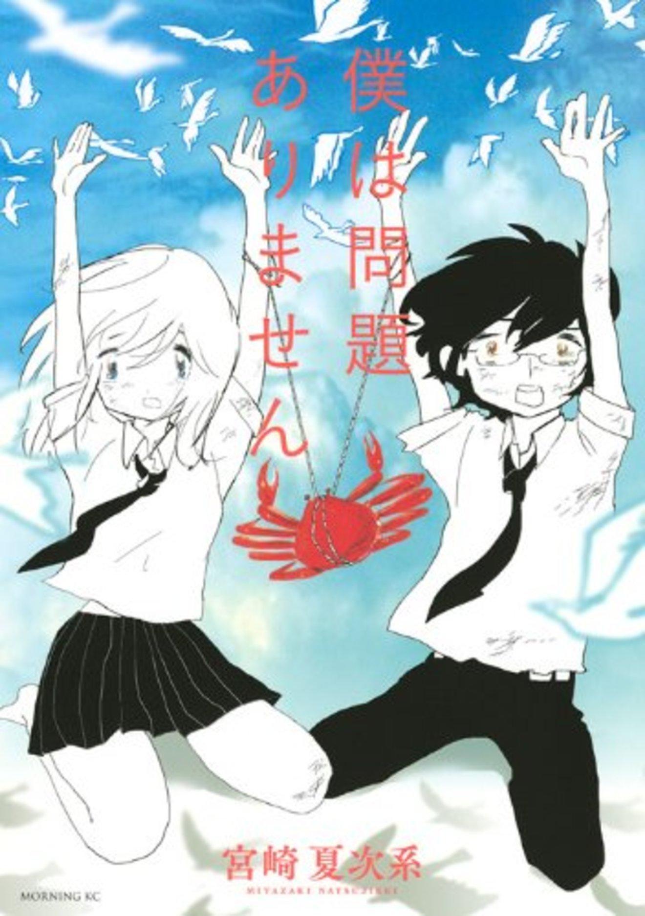 宮崎夏次系のおすすめ漫画4選!切なさをシュールな世界観で描く