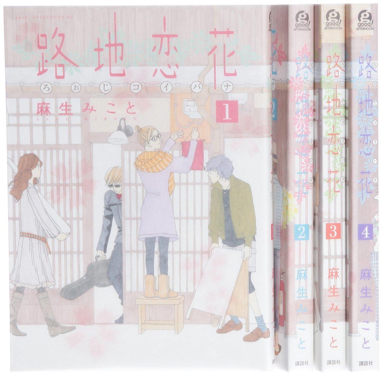 青年向け恋愛漫画おすすめランキングベスト6!【2000年代編】