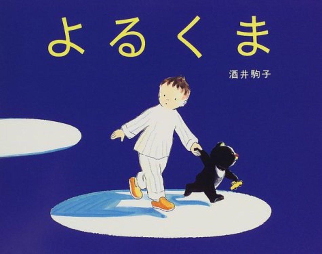 酒井駒子が描くおすすめ絵本5選!大人になっても読みたい、可憐な物語