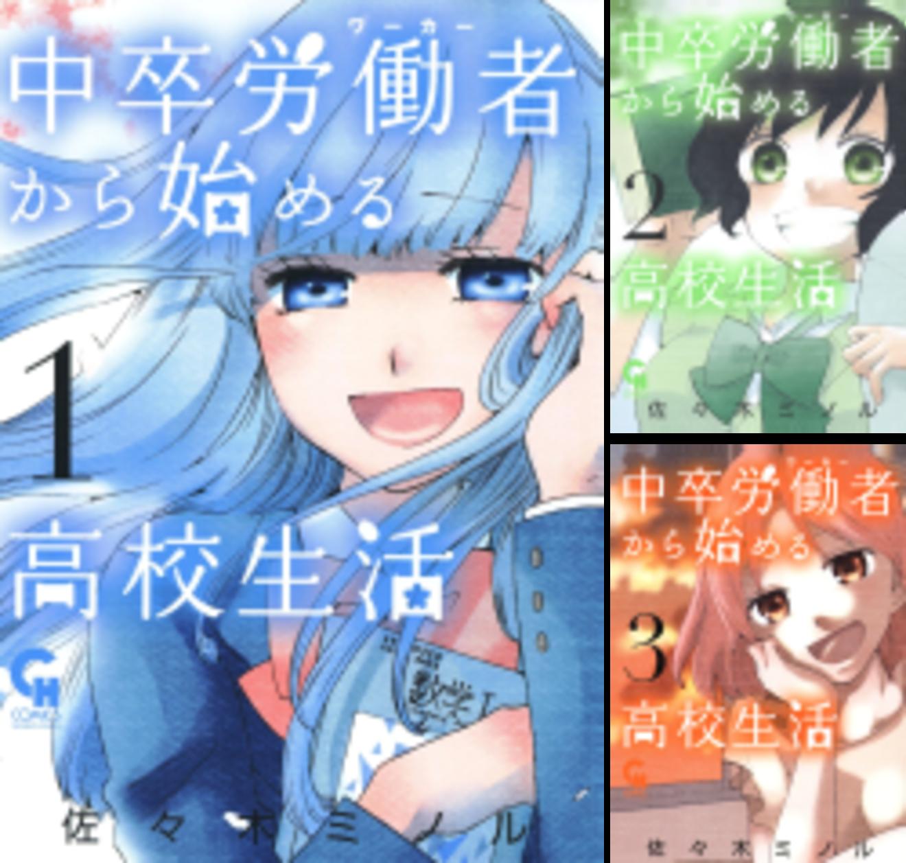 青年向け恋愛漫画おすすめランキングベスト12!【2010年代編】