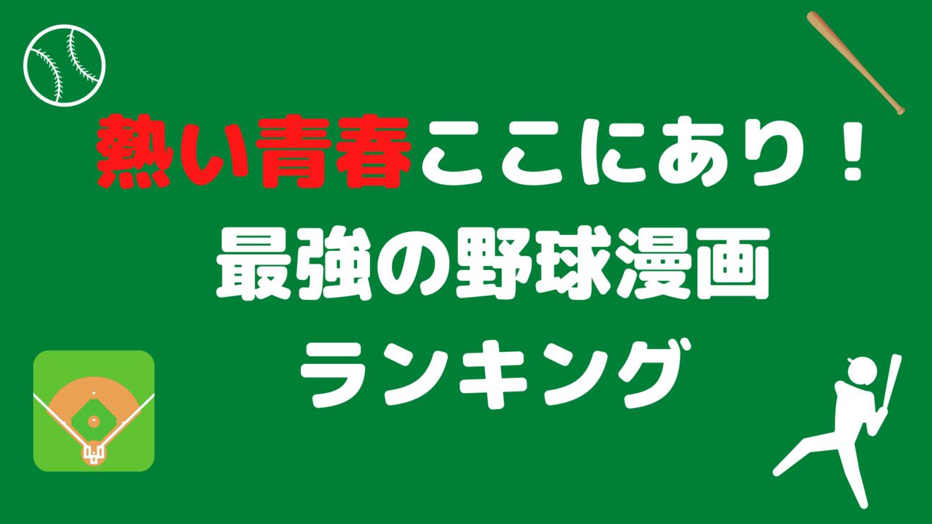 おすすめ野球漫画ランキングベスト17!