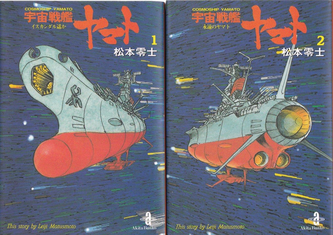 松本零士のおすすめ漫画ランキングベスト5!『銀河鉄道999』の作者