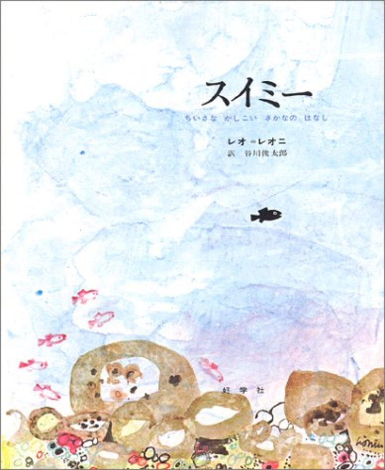 レオ・レオニのおすすめ絵本10選!名作『スイミー』は親子で読みたい