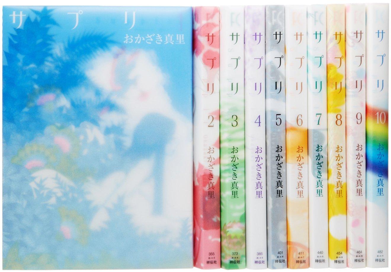 おかざき真里の漫画『サプリ』が無料!オトナ女子を優しく癒す名言の数々