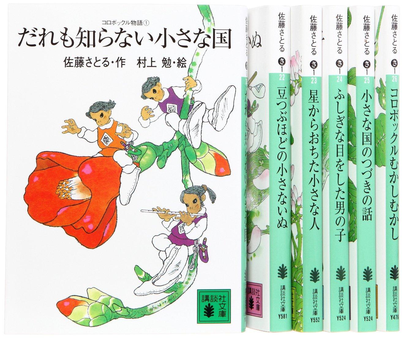 佐藤さとるおすすめ作品5選!絵本やコロボックル物語を手がけた童話作家