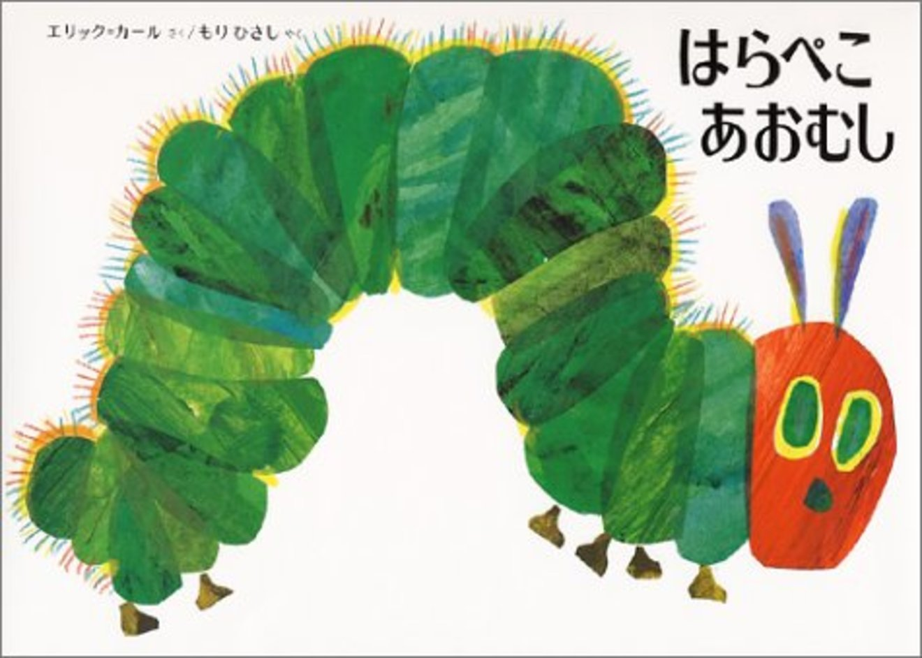 エリック・カールのおすすめ絵本5選!『はらぺこあおむし』だけじゃない!