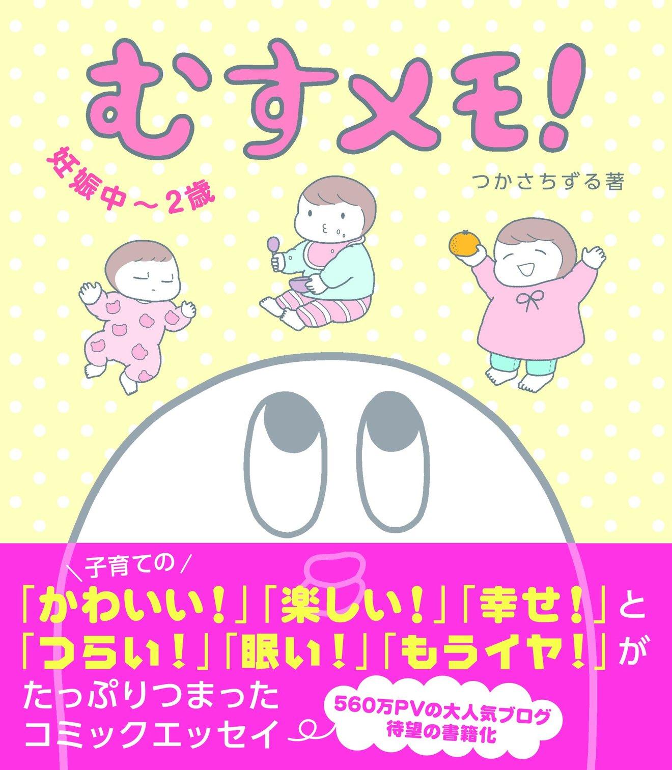 妊娠漫画おすすめ15選!妊娠前後を知る本を読もう