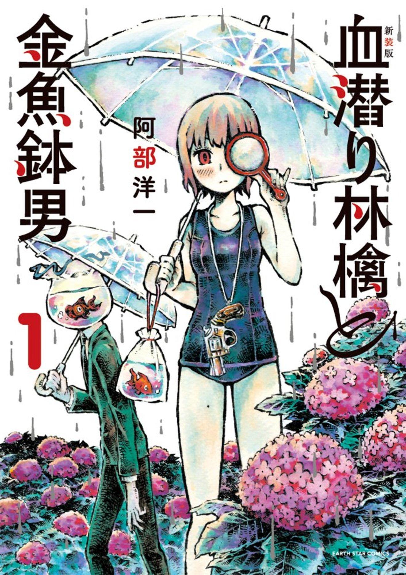 阿部洋一『血潜り林檎と金魚鉢男』が無料!スク水少女が世界を「すくう」?