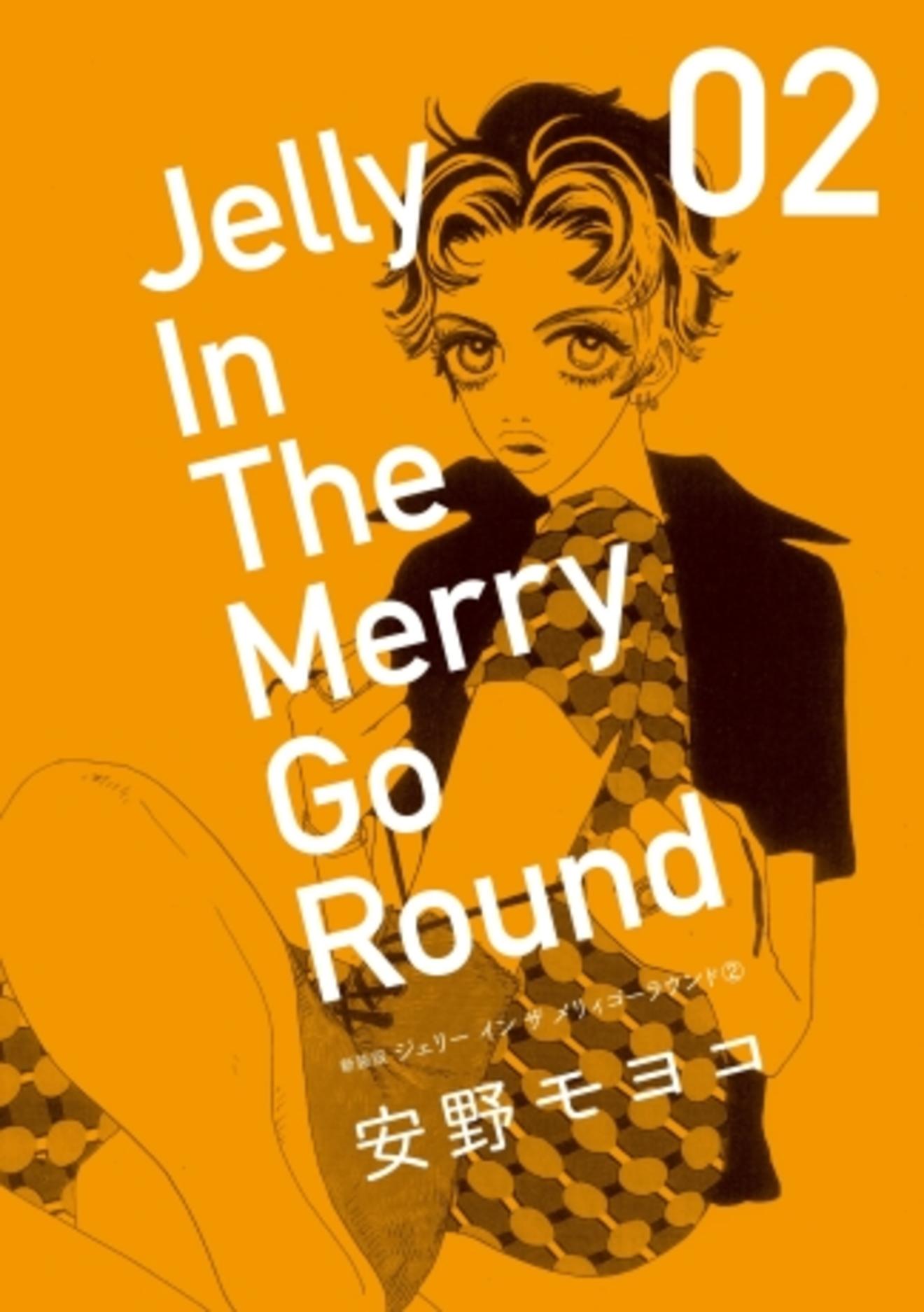 安野モヨコ作「ジェリーインザメリーゴーランド」が面白い!隠れた良作!