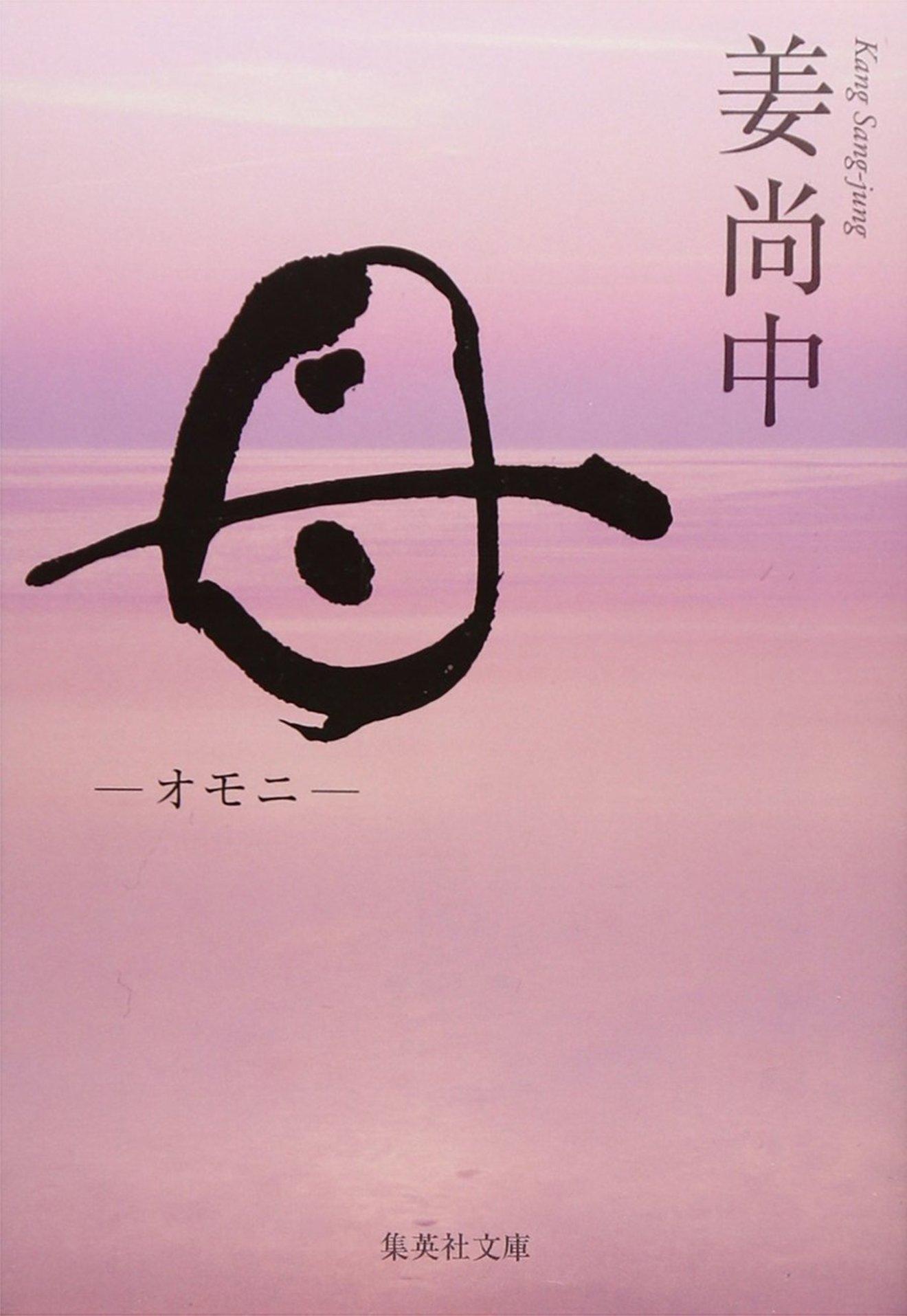 姜尚中おすすめ本5選!日本名を捨てる決意をした著者の生き方に触れる