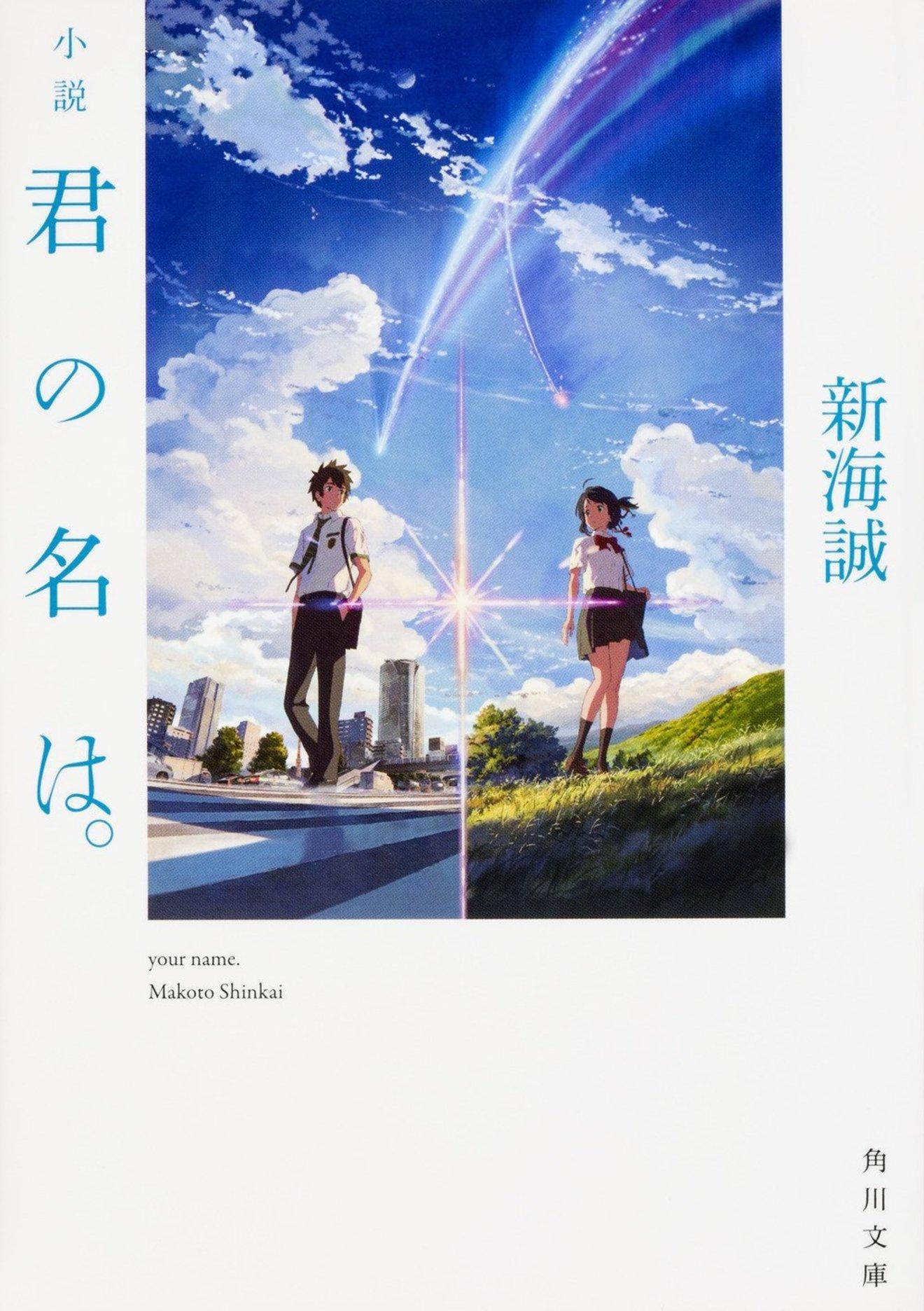 新海誠のおすすめ小説3選!『君の名は。』の映画と違う描写を楽しむ