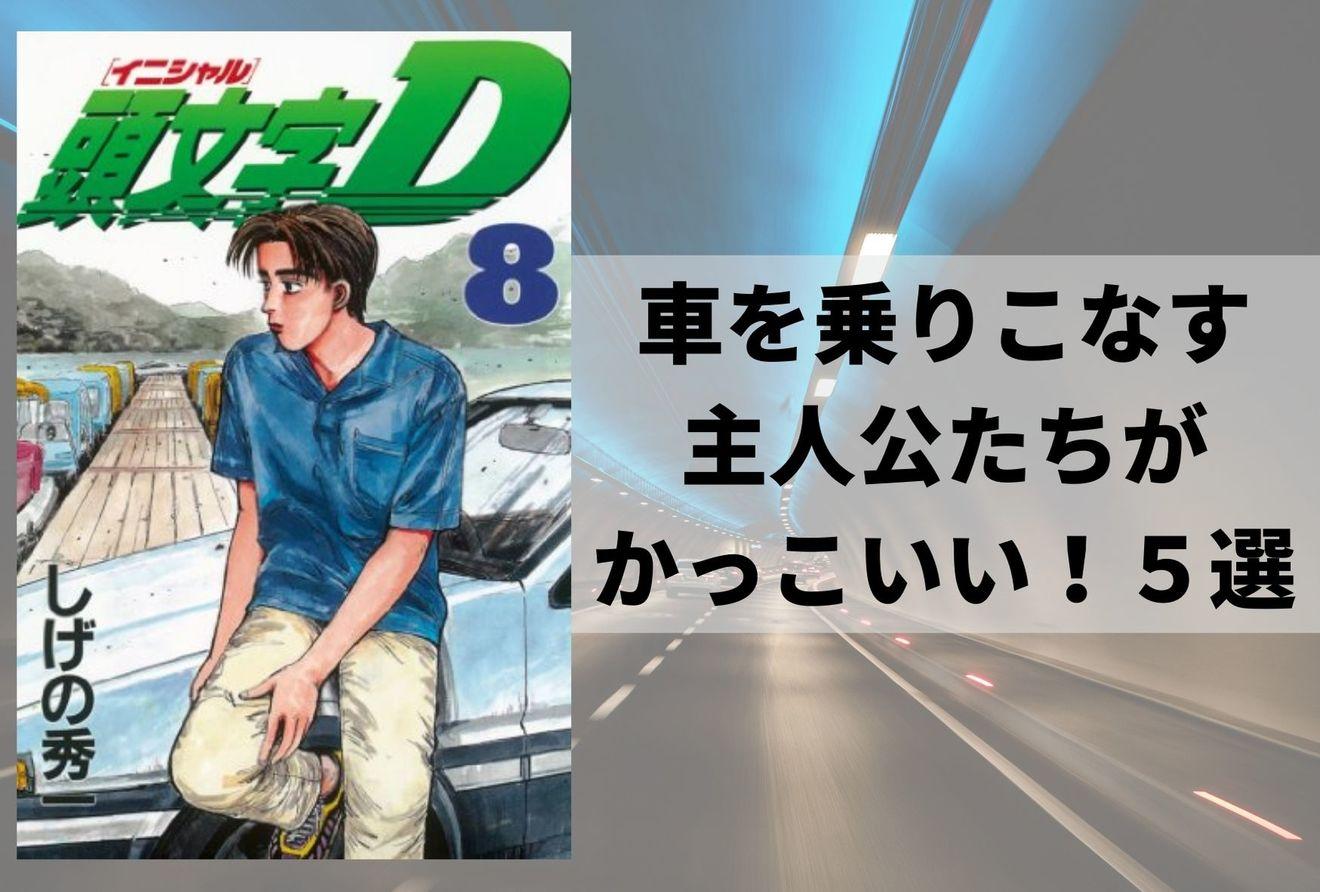 人気の車漫画の中でも特におすすめランキングベスト5!名言も満載!