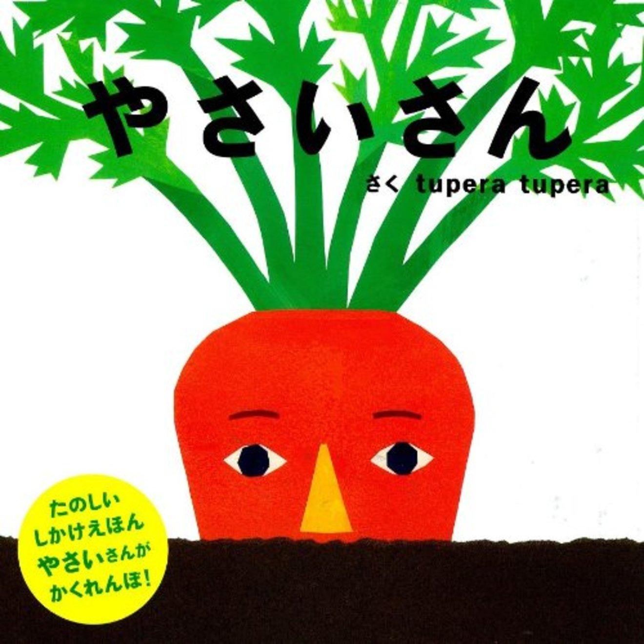 tupera tupera(ツぺラ ツぺラ)のおすすめ絵本5選!