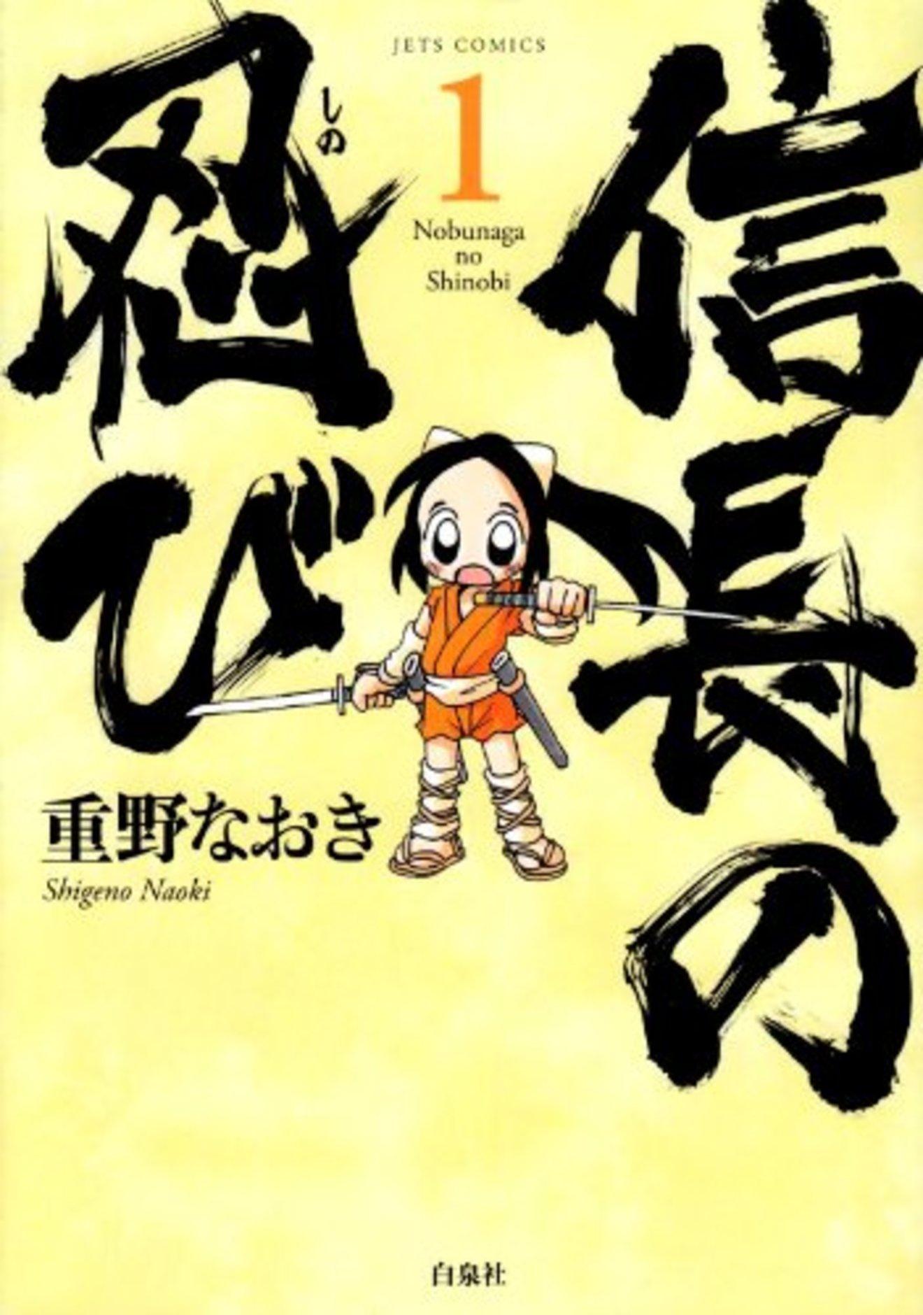 『NARUTO』以外のおすすめ忍者漫画ランキングベスト6!