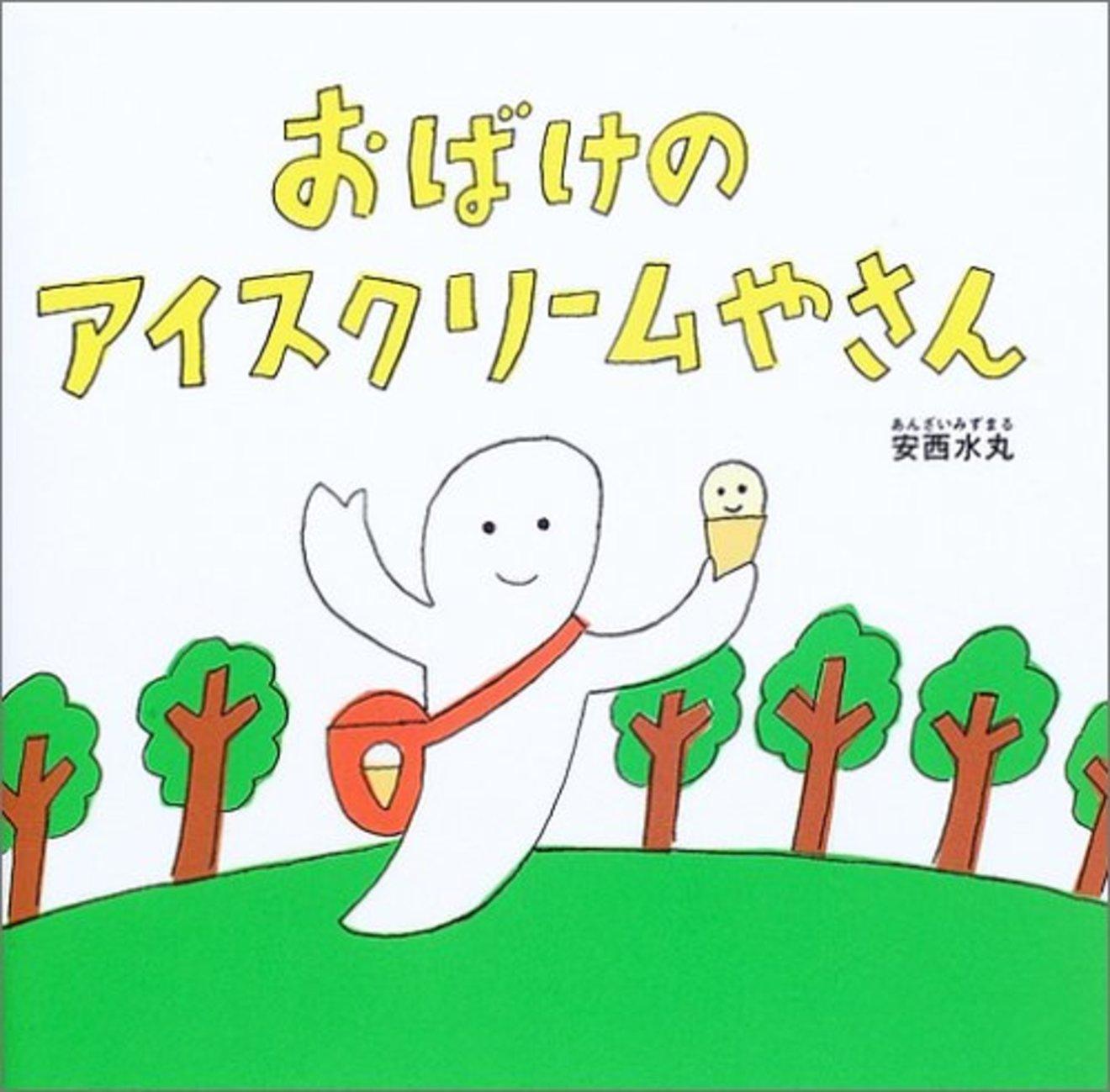 安西水丸のおすすめ絵本5選!村上春樹小説の表紙で有名