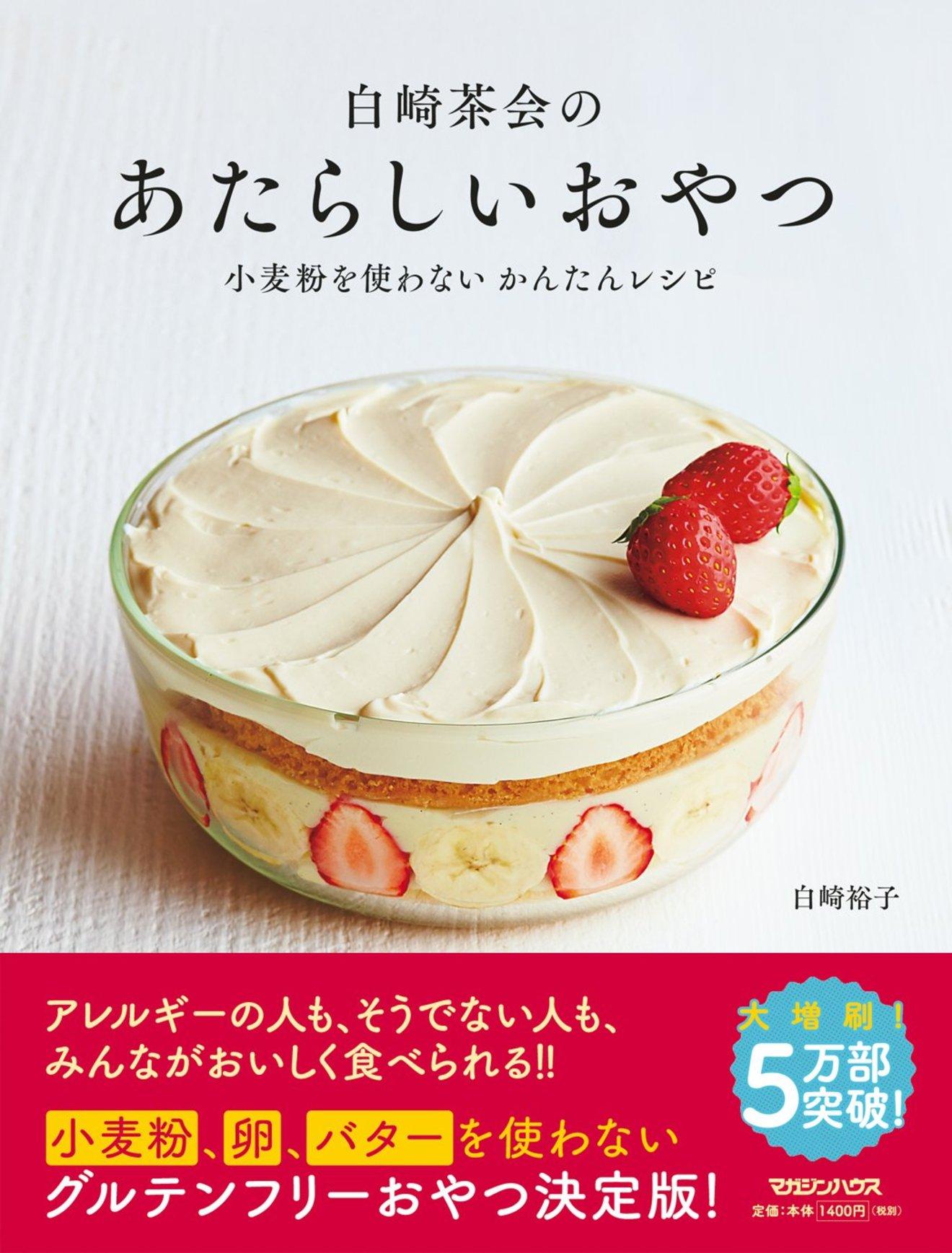 体に優しいお菓子作りのレシピ本おすすめ5冊!目指せグルテンフリー!
