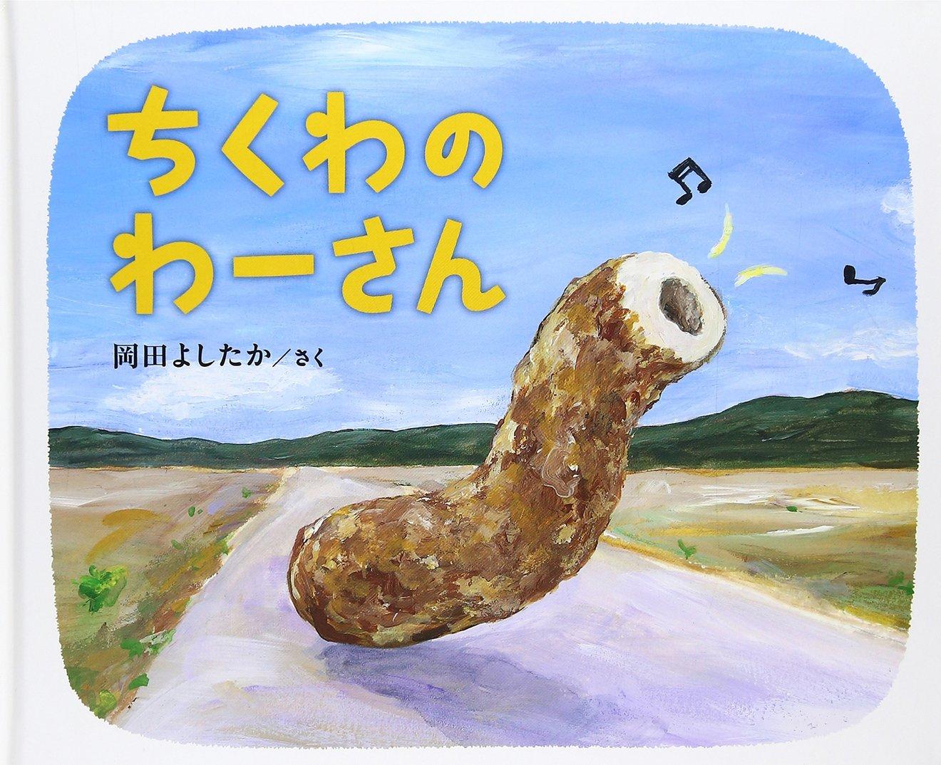 岡田よしたかのおすすめ絵本5選!食べ物が主人公の楽しい物語