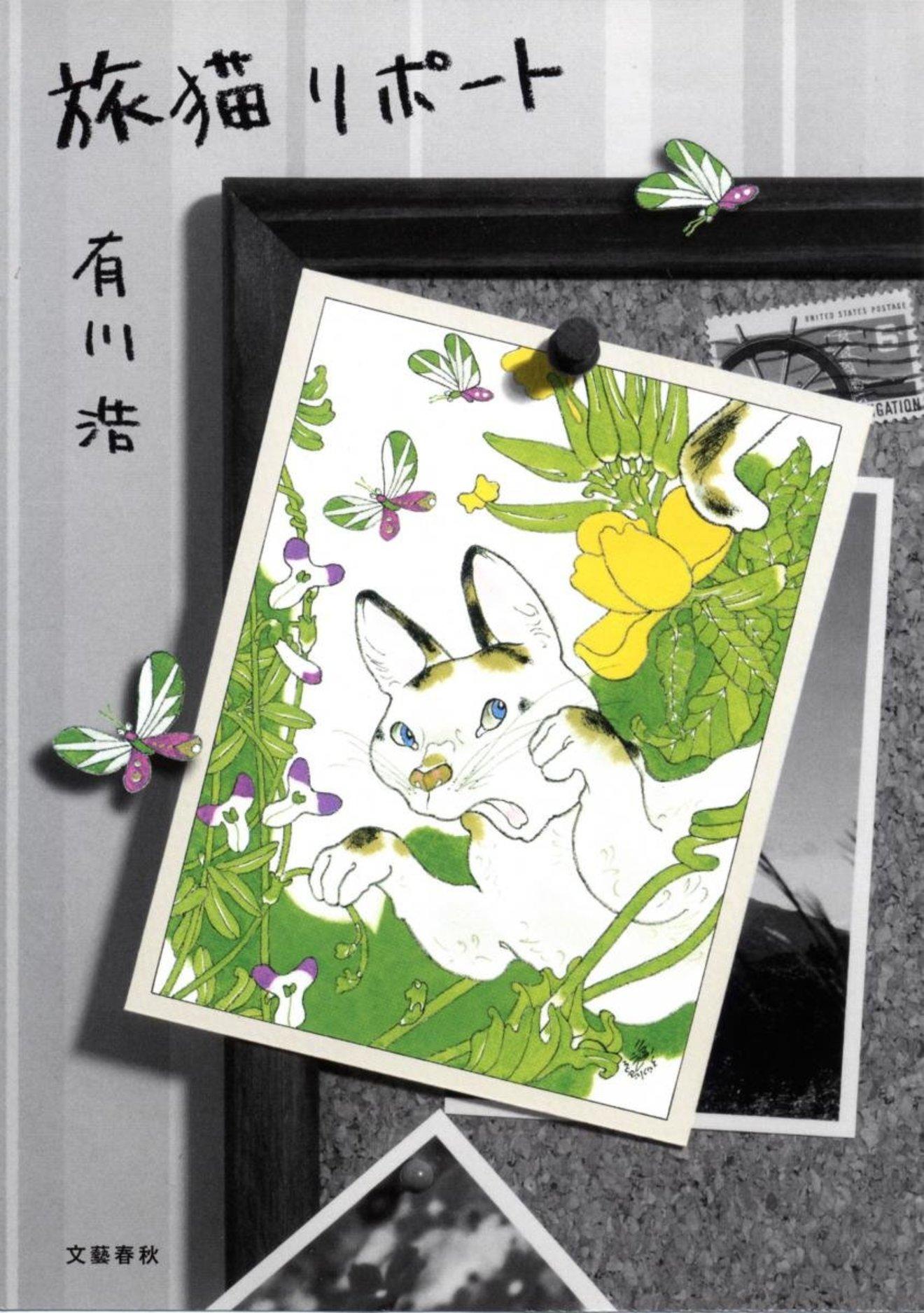 『旅猫リポート』の魅力をあらすじ、作者からネタバレ紹介!泣ける!面白い!