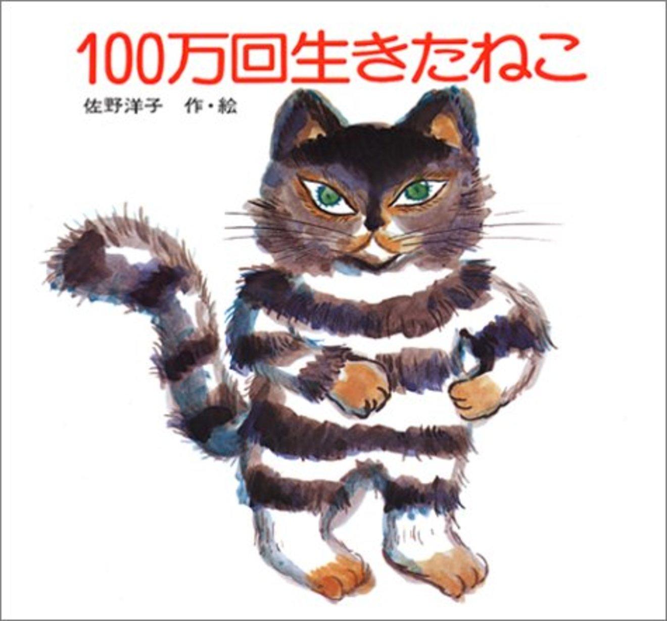 佐野洋子のおすすめ絵本10選!名作『100万回生きた猫』作者