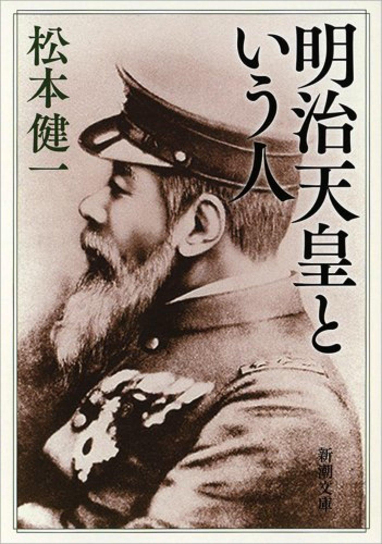 明治天皇について学ぶおすすめ5冊。近代日本の指導者となった人物