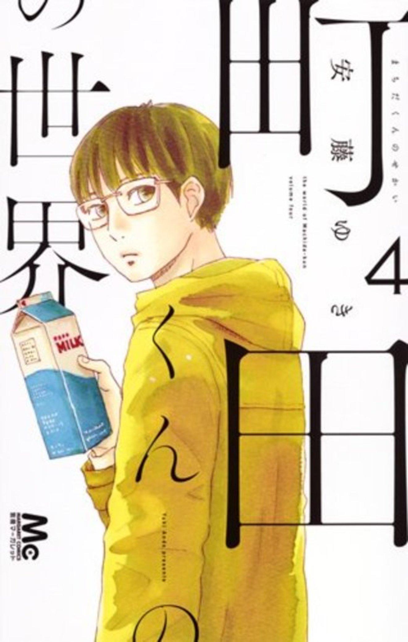 メガネ男子漫画『町田くんの世界』に癒される!5巻までの神対応にフォーカス