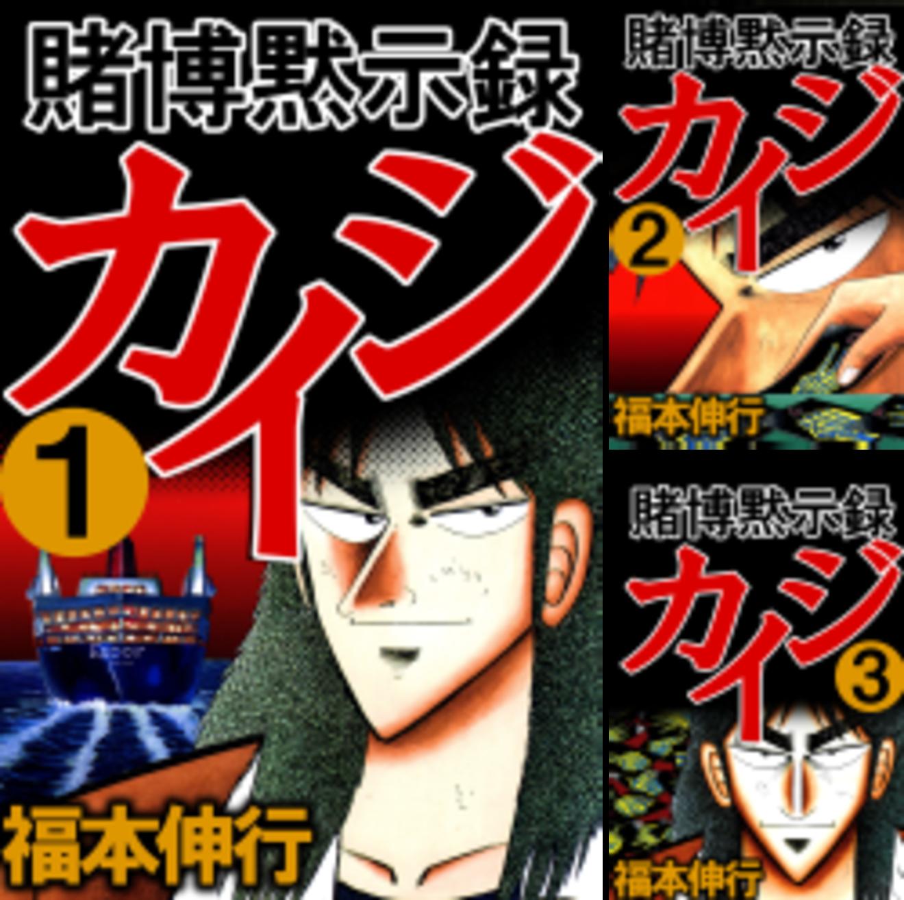 おすすめ歴代青年漫画!完結済みの本当に面白い漫画35選!