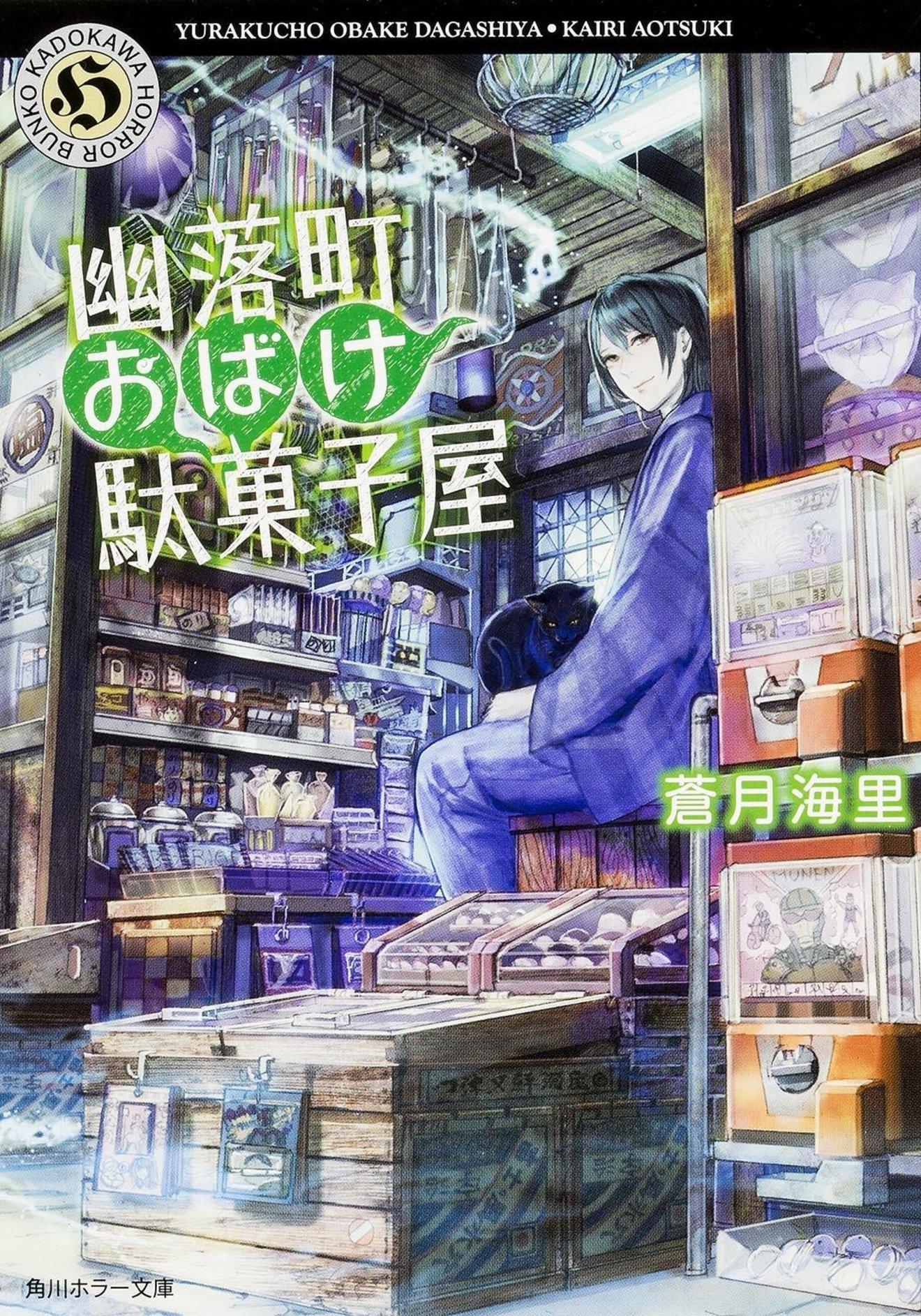 蒼月海里おすすめ小説4選!本屋好きにはたまらない「幻想古書店」シリーズ他