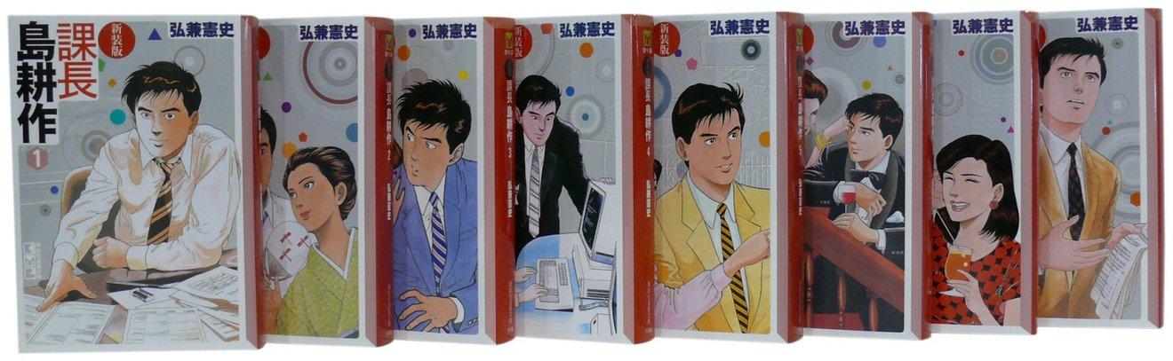 弘兼憲史のおすすめ漫画ランキングベスト5!サラリーマン漫画の第一人者