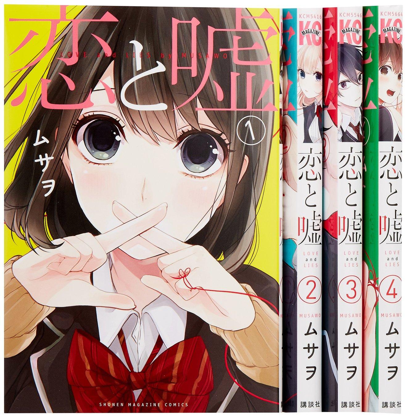漫画『恋と嘘』のキャラと全巻の見所をネタバレ考察!