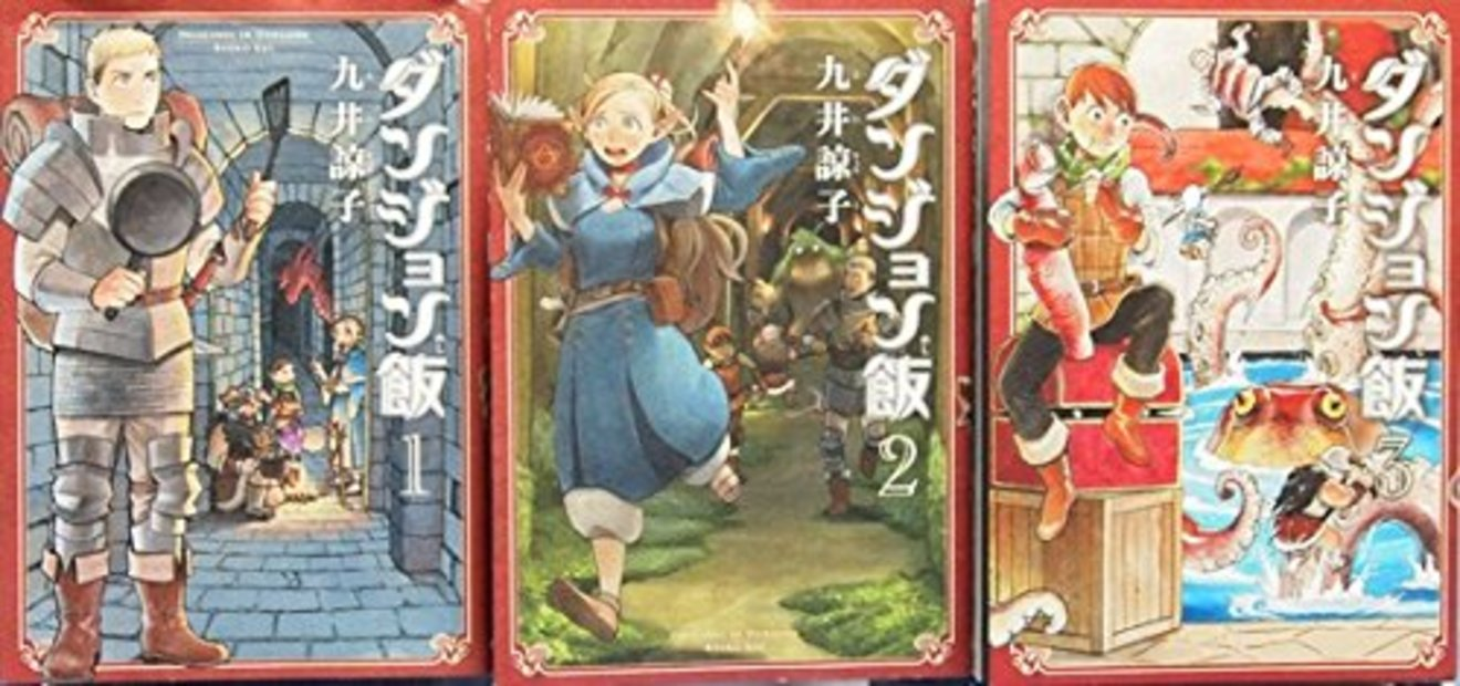 九井諒子おすすめ漫画ベスト4!『ダンジョン飯』だけじゃない独特な世界観