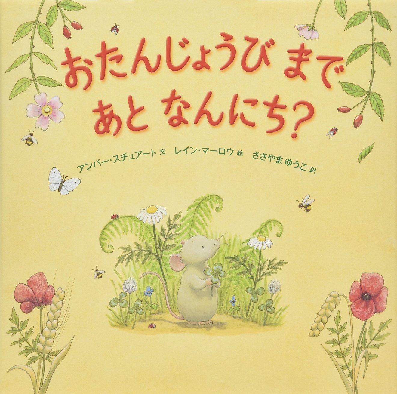 誕生日のストーリーがテーマの絵本おすすめ5選!