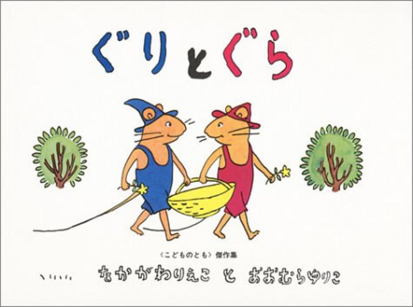 中川李枝子のおすすめ本5選!名作絵本『ぐりとぐら』から童話まで