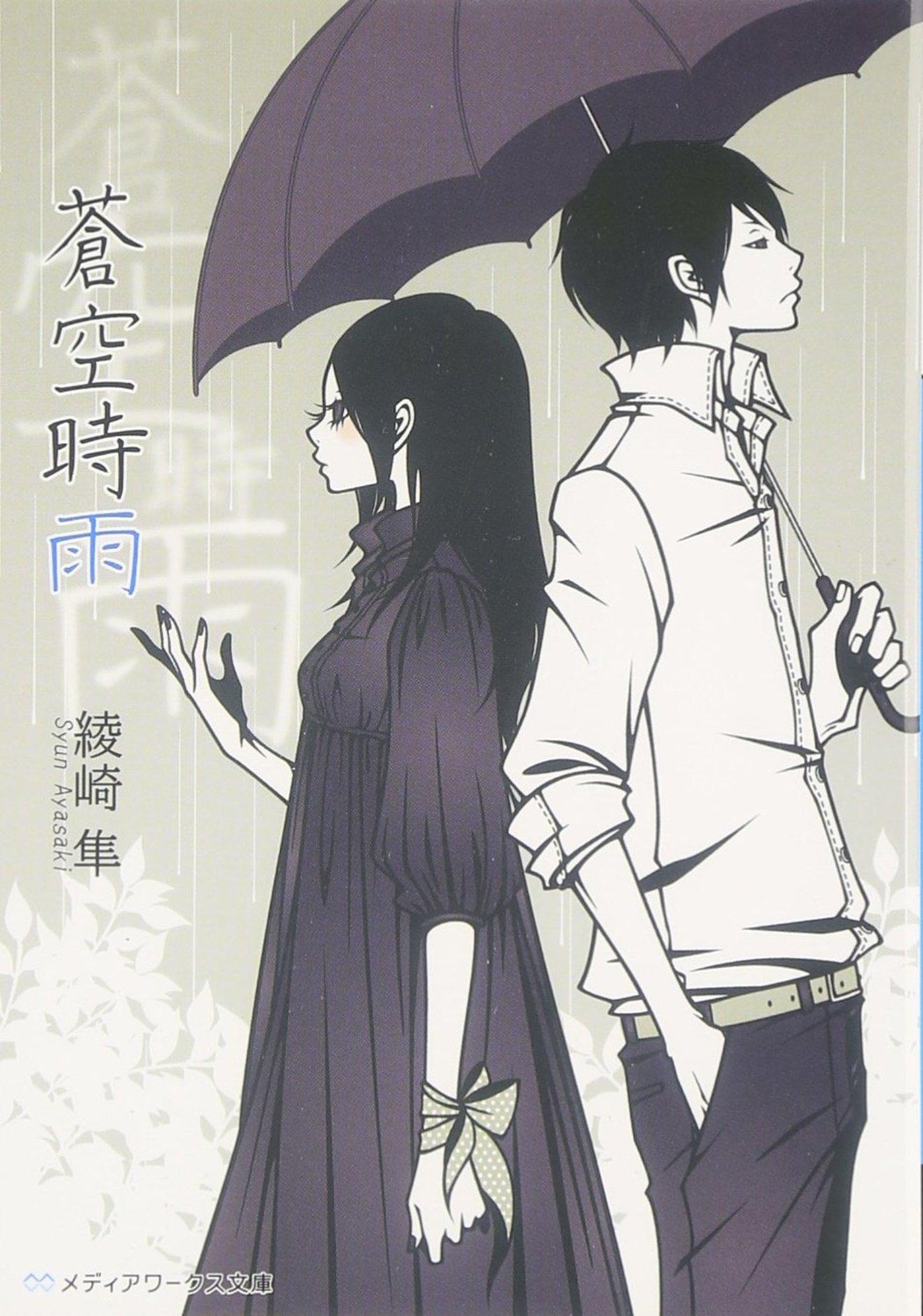 綾崎隼のおすすめ小説5選!心あたたまる本は好きですか?