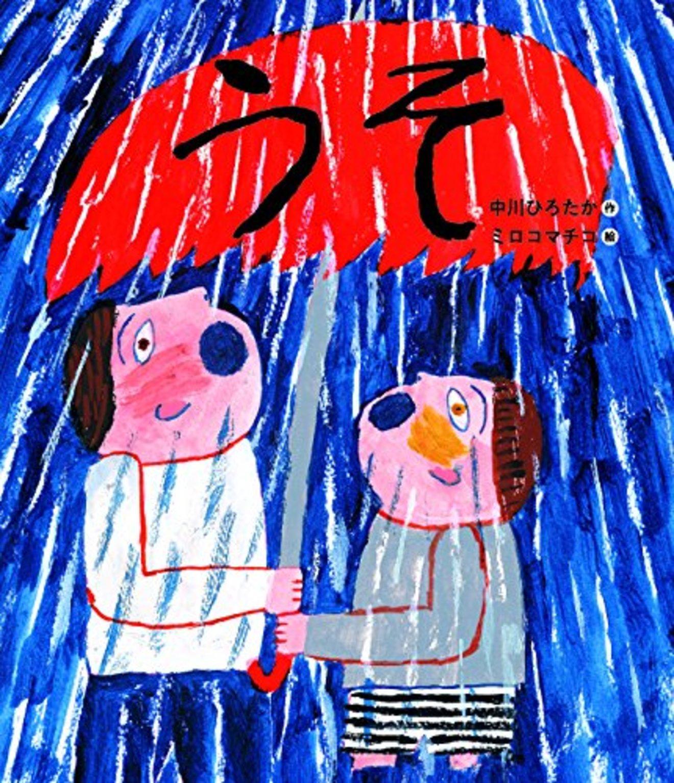ミロコマチコが描くおすすめ絵本5選!動物や自然への愛を作品に。