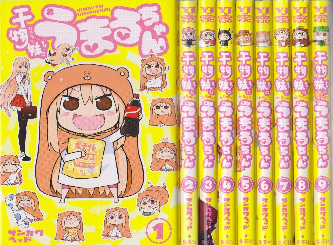 日常系漫画『干物妹!うまるちゃん』が可愛すぎて辛い!【ネタバレ注意】