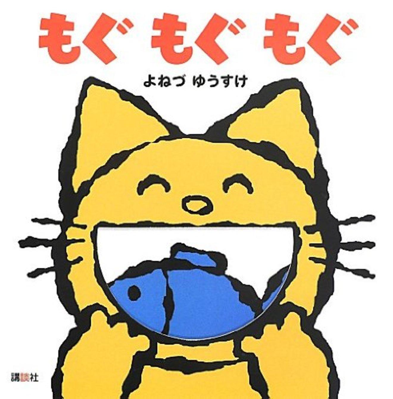 米津祐介が描く、赤ちゃんにも優しい絵本おすすめ5選!